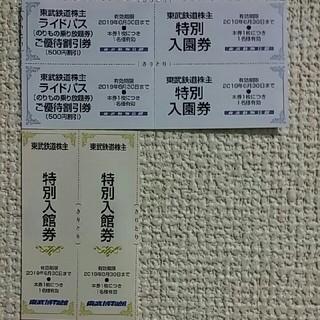 東武動物公園無料入場券2枚オマケ付き✨東武博物館無料入館券2枚(動物園)