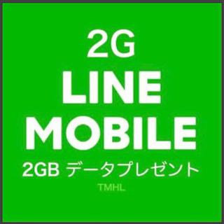 LINEモバイル データ 2GB(その他)