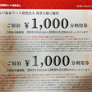 大江戸温泉 宿泊利用券(宿泊券)