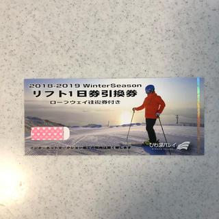 びわ湖バレイ リフト1日券引換券(スキー場)