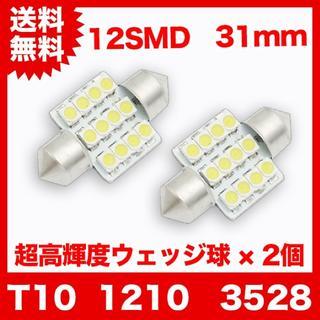 ★2個/T10 LEDバルブ 1210 3528 12SMD 31mm(汎用パーツ)