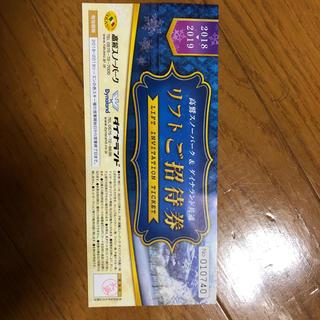リフト無料券(スキー場)