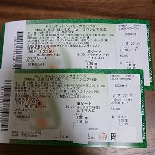 キリンチャレンジカップ 日本代表VSコロンビア代表 観戦ペアチケット(サッカー)