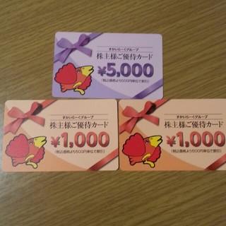 すかいらーく 株主優待券 7000円分(レストラン/食事券)