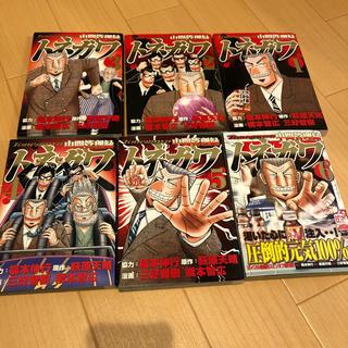 中間管理職トネガワ 1-6巻セット(青年漫画)