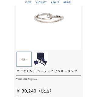 ヴァンドームアオヤマ(Vendome Aoyama)のダイヤピンキーリング(リング(指輪))