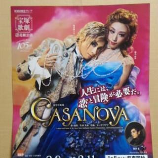 A席2連番CASANOVA☆4/7東京宝塚劇場(ミュージカル)