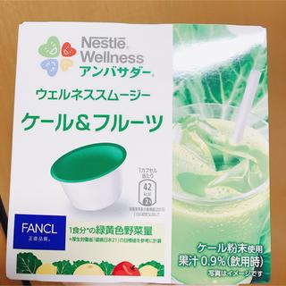 ネスレ(Nestle)のネスレドルチェグスト(青汁/ケール加工食品 )