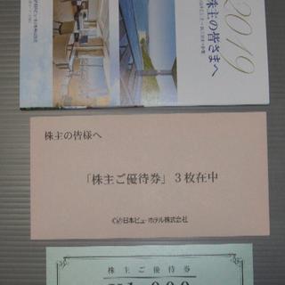 日本ビューホテル株主優待券 3000円分(レストラン/食事券)