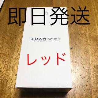 アンドロイド(ANDROID)のHUAWEI nova 3 レッド(スマートフォン本体)
