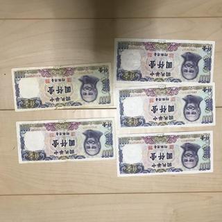 台湾紙幣 5000ドル(貨幣)