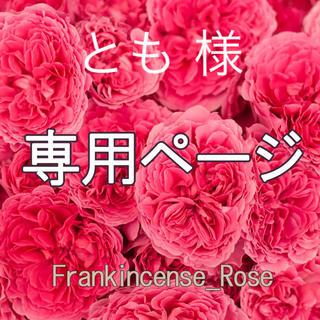 とも 様専用ページ(エッセンシャルオイル(精油))