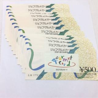 ジェフグ&メカード 500円分 80枚 全国共通お食&券(レストラン/食事券)