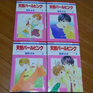 ハクセンシャ(白泉社)の天然パールピンク 全巻セット(少女漫画)