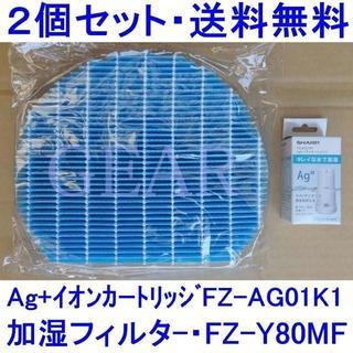 シャープ(SHARP)の◆シャープ・Ag+イオンカートリッジ ・加湿フィルターFZ-Y80MF・各1個◆(加湿器/除湿機)