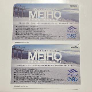 めいほうスキー場 リフト券(スキー場)