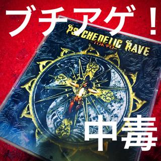 🔷【PSYCHE RAVE】ハイパーブチ上げアゲ☆‼️(クラブ/ダンス)