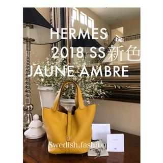 エルメス(Hermes)の2018SS新色◆ Jaune Ambre◆ピコタンロック◆C刻印(ハンドバッグ)