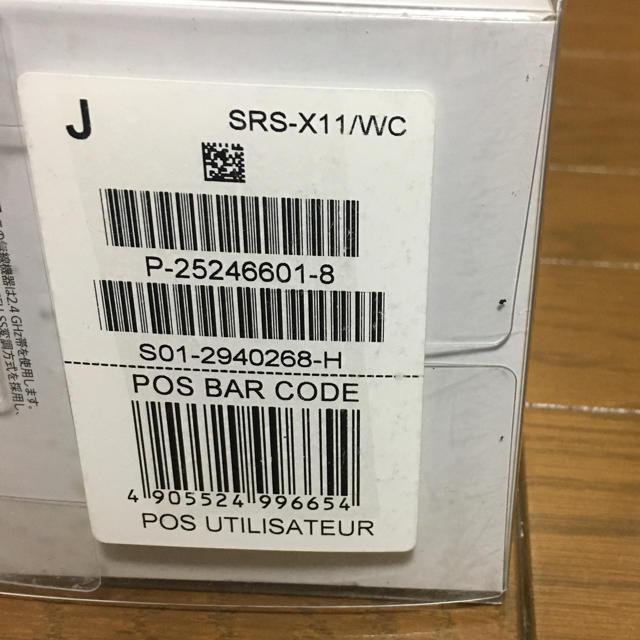 SONY(ソニー)のソニー SONY SRS-X11 WC ワイヤレスポータブルスピーカー スマホ/家電/カメラのオーディオ機器(スピーカー)の商品写真