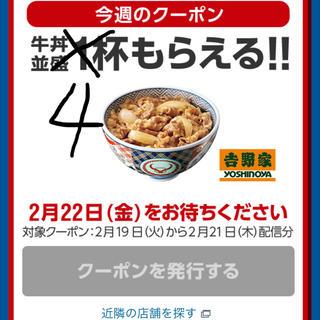 吉野家 牛丼 4つ 4杯 ソフトバンク 2月22 スーパーフライデー(レストラン/食事券)