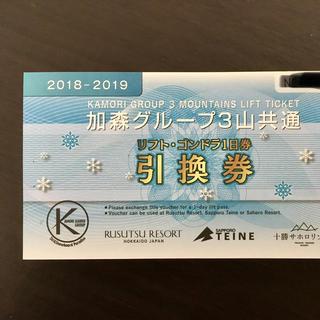 加森グループ3山共通 リフトゴンドラ一日券(スキー場)
