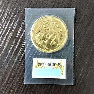 天皇陛下御即位記念10万円金貨(貨幣)