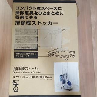 掃除機ストッカー 掃除用具 収納 コンパクト(掃除機)