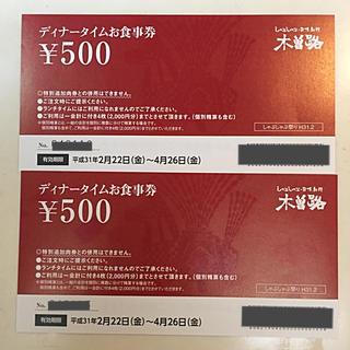 【しゃぶしゃぶ 木曽路】ディナータイムお食事券 ¥500 ×2枚(レストラン/食事券)