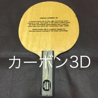 ヤサカ(Yasaka)の卓球ラケット ガシアンカーボン3D  ST【激レア】(卓球)