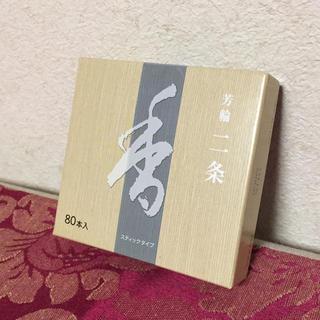 芳輪 ニ条 ☆  新品(お香/香炉)