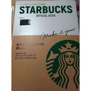 スターバックスコーヒー(Starbucks Coffee)のスタバ オフィシャルブック(その他)