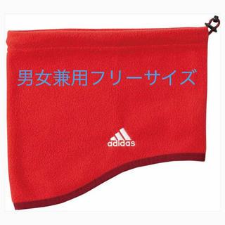 アディダス(adidas)のラスト1個 新品 adidas ネックウォーマー(ネックウォーマー)