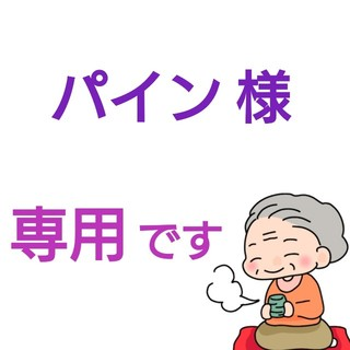 パイン様 専用(茶)