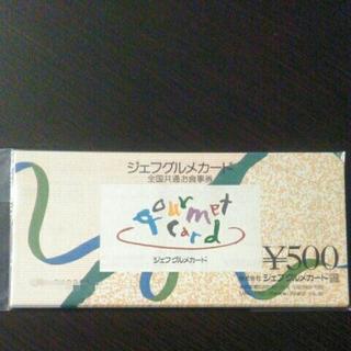 全国共通お食&券ジェフグル&カード ×60枚セットです。(レストラン/食事券)