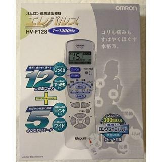 オムロン(OMRON)の低周波治療器 HV-F128 エレパルス(マッサージ機)
