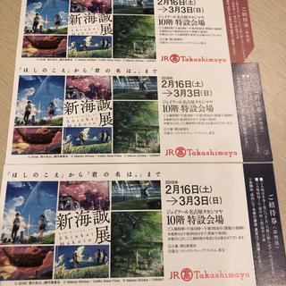 タカシマヤ(髙島屋)の新海誠展 名古屋高島屋 3枚(その他)