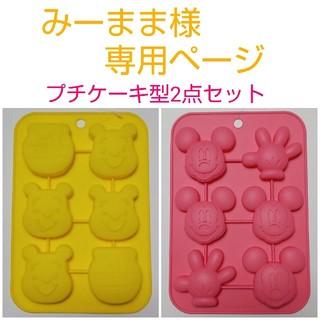 ディズニー(Disney)の【みーまま様専用】プチケーキ型☆2点セット(調理道具/製菓道具)