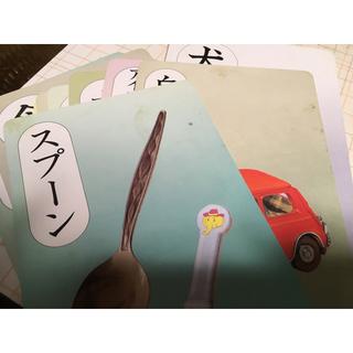 確認用 カード1(知育玩具)