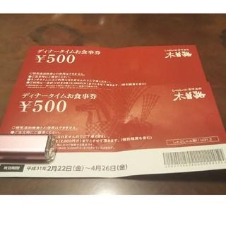 木曽路 お食事券 500円割引券 2枚(レストラン/食事券)