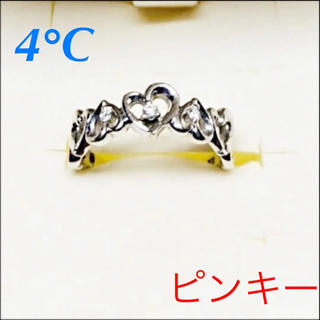 ヨンドシー(4℃)の4°C ピンキーリング k10 (リング(指輪))