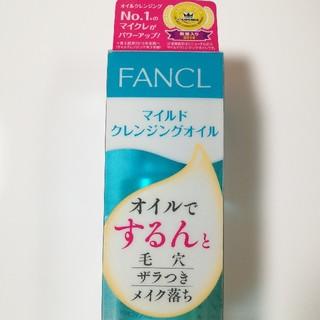 ファンケル(FANCL)のファンケル/マイルドクレンジングオイル新品(クレンジング / メイク落とし)