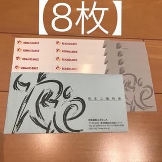 ルネサンス 株主優待 【8枚】(フィットネスクラブ)