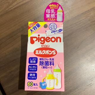 ピジョン(Pigeon)のピジョン ミルクポンS 39本入り(哺乳ビン用消毒/衛生ケース)