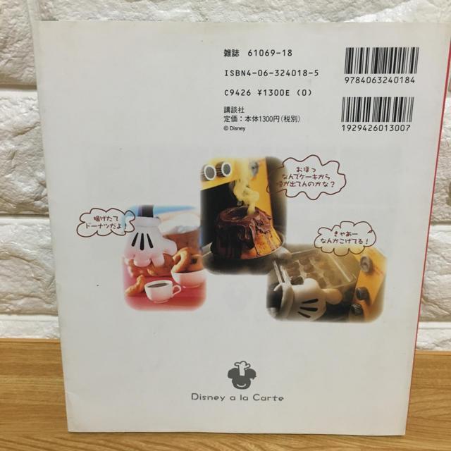 Disney(ディズニー)のディズニーめし♡レシピブック♡ エンタメ/ホビーの本(その他)の商品写真