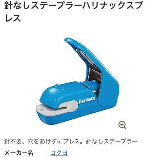 コクヨ - 【美品】針なしステープラーハリナックスプレス