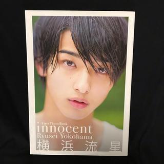 横浜流星 フィースト写真集 innocent(アート/エンタメ)