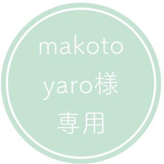 makotoyaro様 専用☆肌潤糖クリア4個セット(その他)