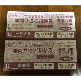愛媛FC ファンクラブ特典 2枚(サッカー)
