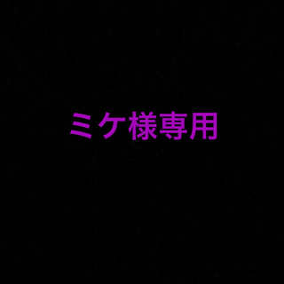 ミケ様専用ページ(スポーツ選手)