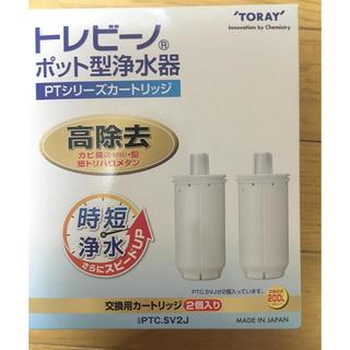 トウレ(東レ)のトレビーノ PTシリーズカートリッジ2個入+1個(浄水機)